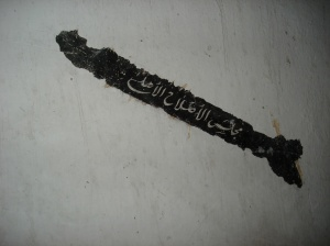 pre-1948 writing on the wall of Beit Najadah, Haifa