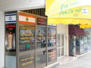 sla restaurant in tabariya