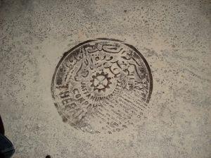 yaffa manhole cover pre-1948
