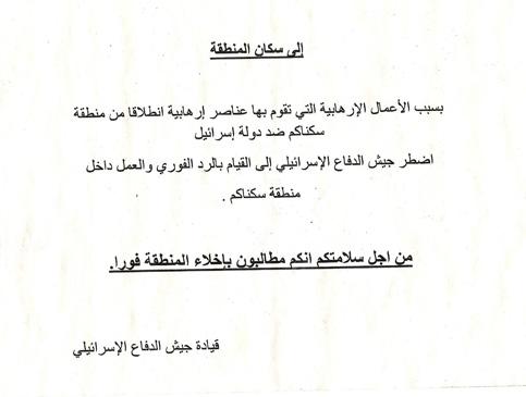 090109-el-haddad