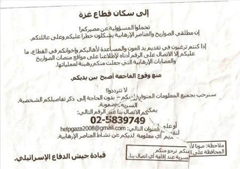 israeli-terrorist-leaflet