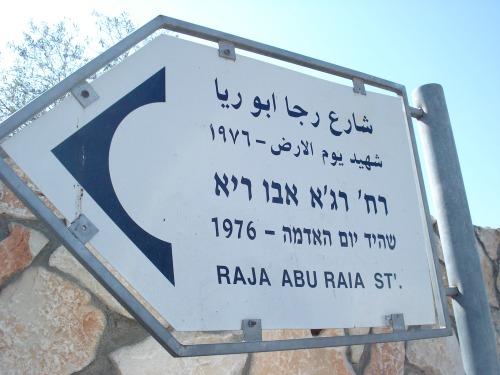 martyrs of yom al ard in sakhnin, palestine
