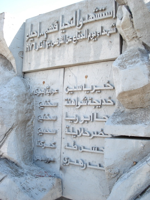 martyrs of land day memorial, sakhnin