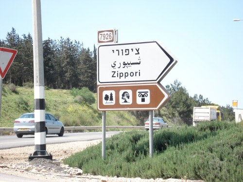 judaizied sign for saffuriyya, palestine