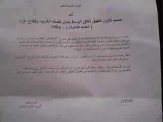 memo making theatre forbidden in al quds