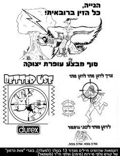 israeli-terrorist-condom-tshirt