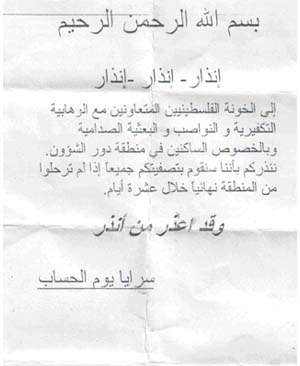 letter threatening palestinins in baghdad forcing them to flee