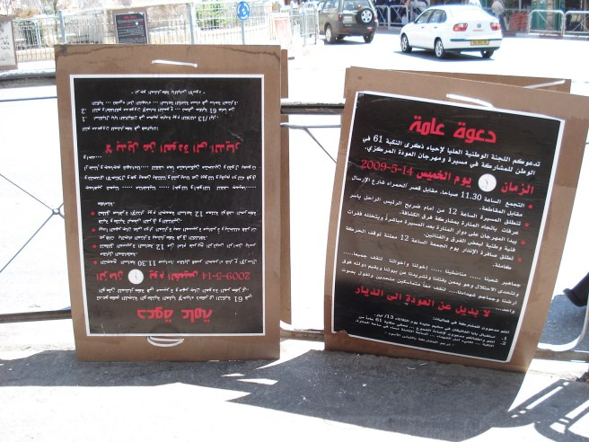 an nakba instructions in ramallah
