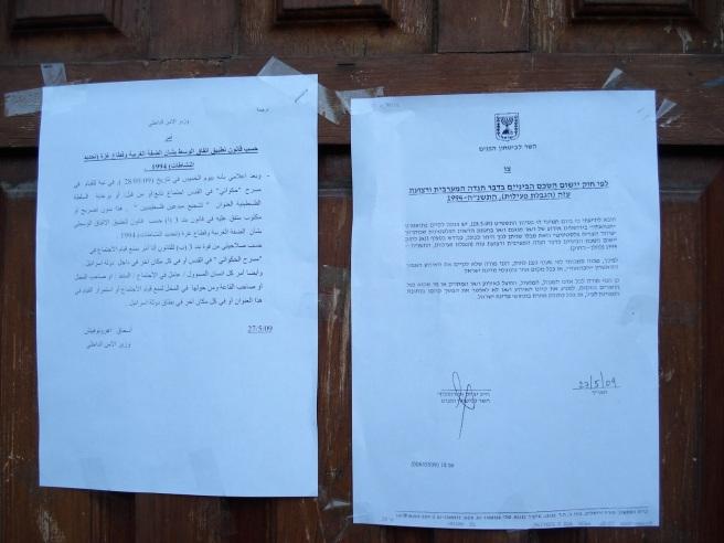 zionist entity court order shutting down pal fest at al hakawati