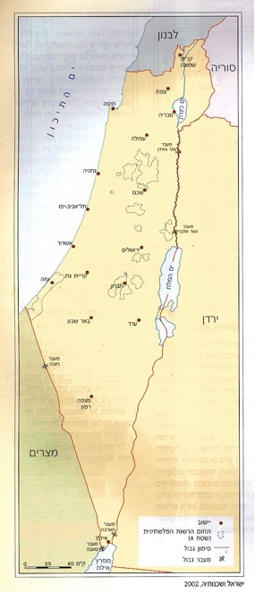 zionist entity's textbook showing what it considers to be its borders