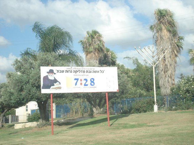 pro-kach sign in lydd, palestine