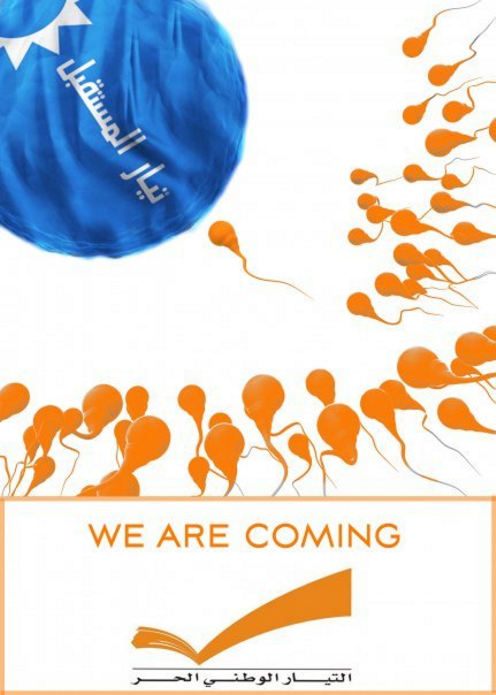 in blue is written future movement (leader of the march 14 coalition) and the orange sperm represent Aoun's FPM
